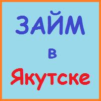 займы в якутске онлайн
