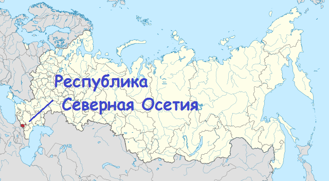 расположение территории республики северная осетия алания на карте россии