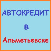 автокредит в альметьевске заявка