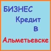 кредиты бизнесу в альметьевске