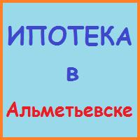 ипотека в альметьевске