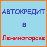автокредит в лениногорске заявка