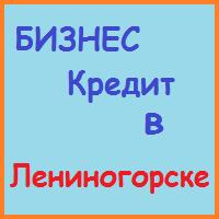 кредиты бизнесу в лениногорске