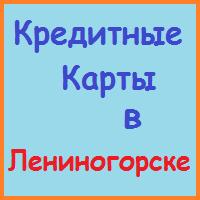 оформить кредитную карту в лениногорске онлайн