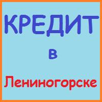 кредиты в лениногорске наличными
