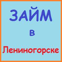 займы в лениногорске онлайн