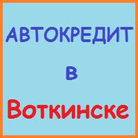 автокредит в воткинске заявка