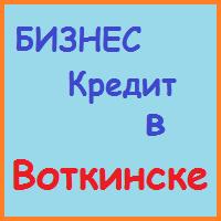 кредиты бизнесу в воткинске