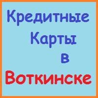 оформить кредитную карту в воткинске онлайн