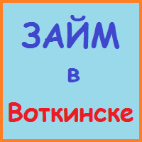 займы в воткинске онлайн