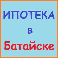 ипотека в батайске