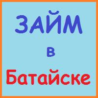 займы в батайске онлайн