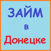 Онлайн заявка на кредит наличными в донн получить кредит в банке москвы по двум документам