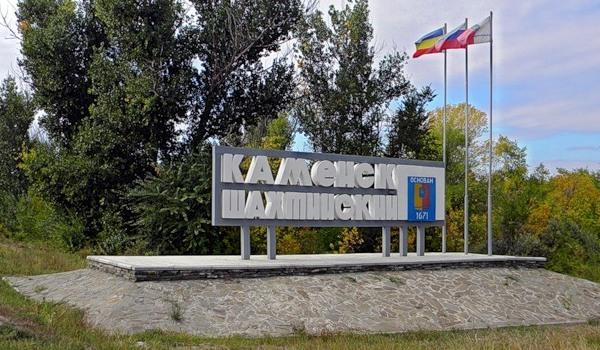 каменск-шахтинский