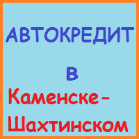 автокредит в каменске-шахтинском заявка