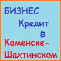 кредиты бизнесу в каменске-шахтинском