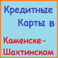 оформить кредитную карту в каменске-шахтинском онлайн