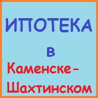 ипотека в каменске-шахтинском