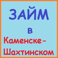 займы в каменске-шахтинском онлайн
