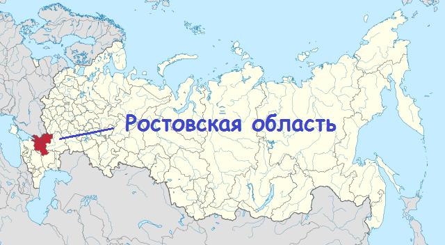 расположение территории ростовской области на карте россии