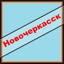 новочеркасск