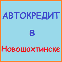 автокредит в новошахтинске заявка