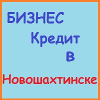 кредиты бизнесу в новошахтинске