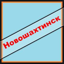 новошахтинск