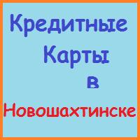 оформить кредитную карту в новошахтинске онлайн
