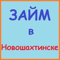 займы в новошахтинске онлайн
