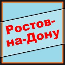 Микро займ ростовская область онлайн займ на карту без отказа мгновенно
