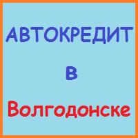 автокредит в волгодонске заявка