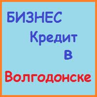кредиты бизнесу в волгодонске