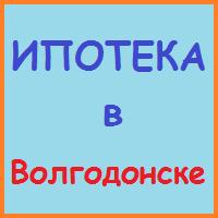 ипотека в волгодонске