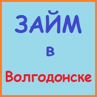 займы в волгодонске онлайн