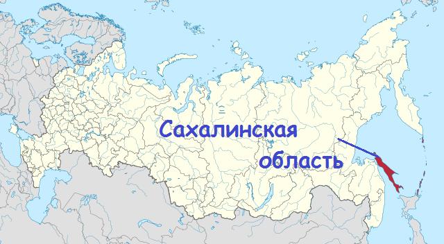 расположение территории сахалинской области на карте россии