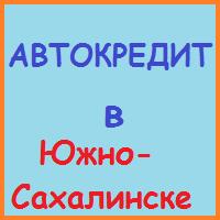 автокредит в южно-сахалинске заявка