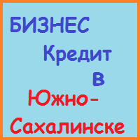 кредиты бизнесу в южно-сахалинске