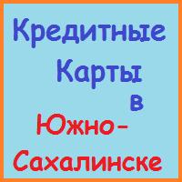 оформить кредитную карту в южно-сахалинске онлайн