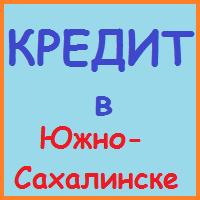кредиты в южно-сахалинске наличными