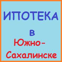 ипотека в южно-сахалинске