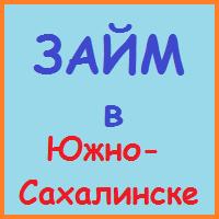 займы в южно-сахалинске онлайн