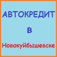 автокредит в новокуйбышевске заявка