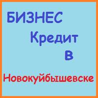 кредиты бизнесу в новокуйбышевске