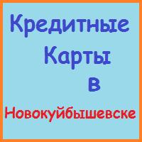 оформить кредитную карту в новокуйбышевске онлайн