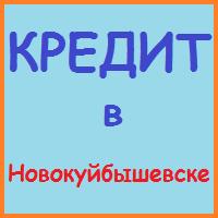 кредиты в новокуйбышевске наличными