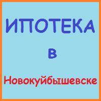ипотека в новокуйбышевске