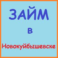 займы в новокуйбышевске онлайн