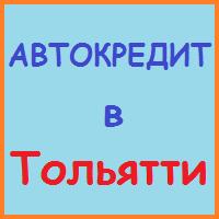 автокредит в тольятти заявка
