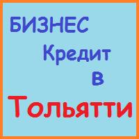 кредиты бизнесу в тольятти